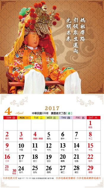 2017白沙屯妈祖